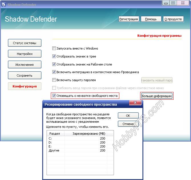 конфигурация программы Shadow Defender