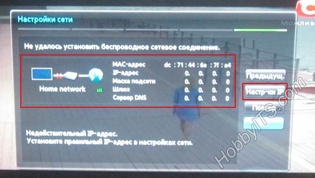 Нет подключения телевизора Samsung по беспроводной связи Wi-Fi