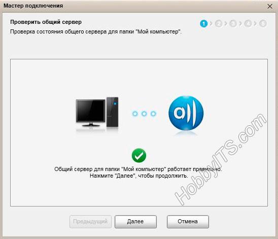Проверка состояния общего сервера в Samsung AllShare