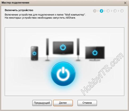 Включение устройства для подключения к папке в программе Samsung AllShare