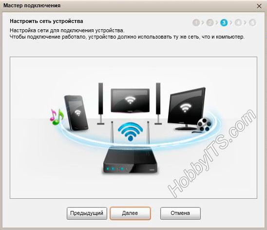 Настройка сети для подключения устройства в программе Samsung AllShare