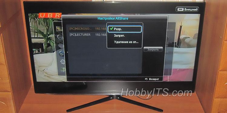 Как подключить Samsung Smart TV к компьютеру - медиа-сервер