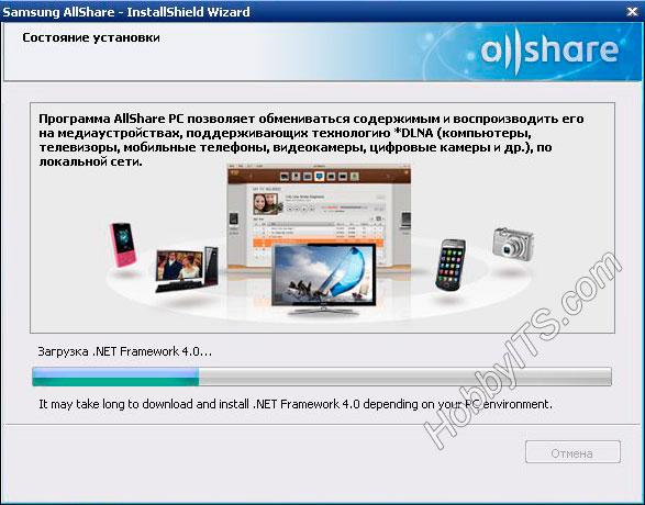Установка программы Samsung AllShare