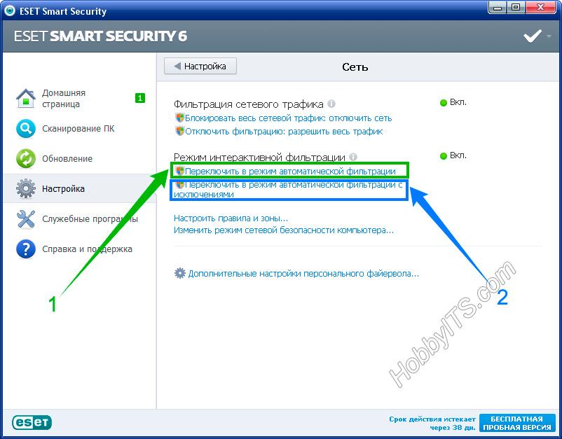 Меняем режим фильтрации в фаерволе ESET Smart Security