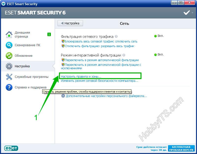 """Открываем окно в фаерволе ESET Smart Security """"Настройка зон и правил"""""""