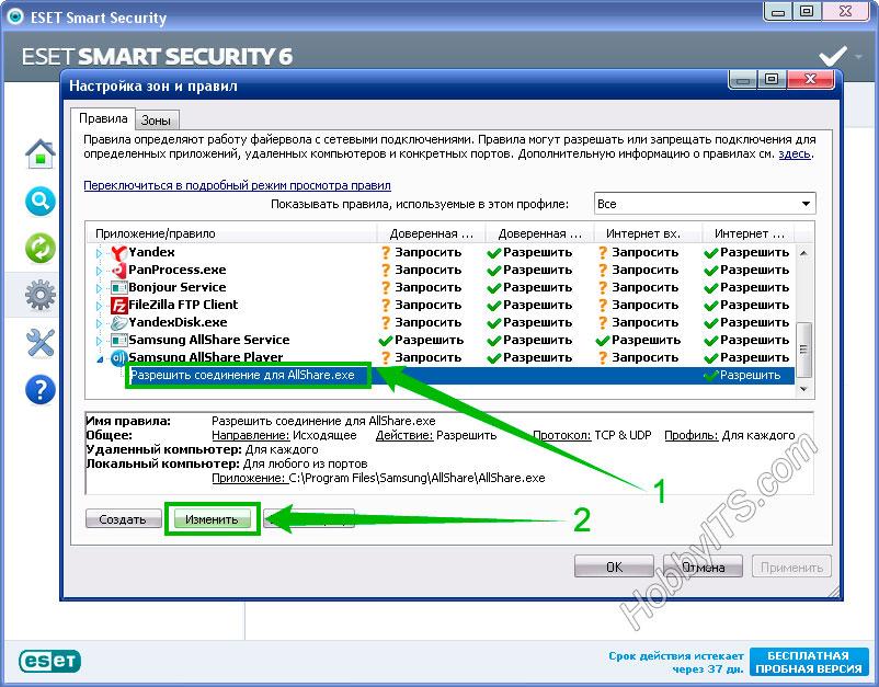 Меняем правила в в фаерволе ESET Smart Security для программы, которой нужно создать подключение