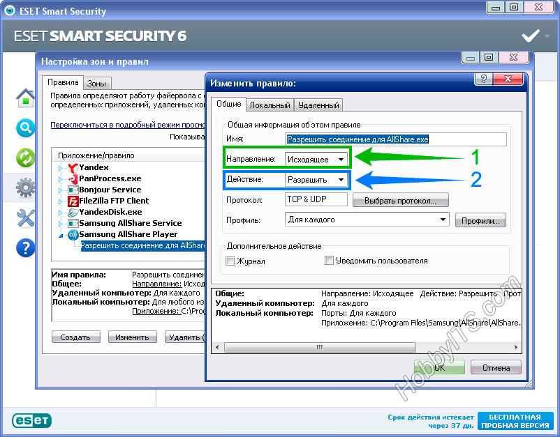 Изменили правило в фаерволе ESET Smart Security для программы Samsung AllShare