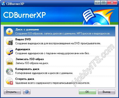 Создание ISO-образа из папок и файлов в программе CDBurnerXP