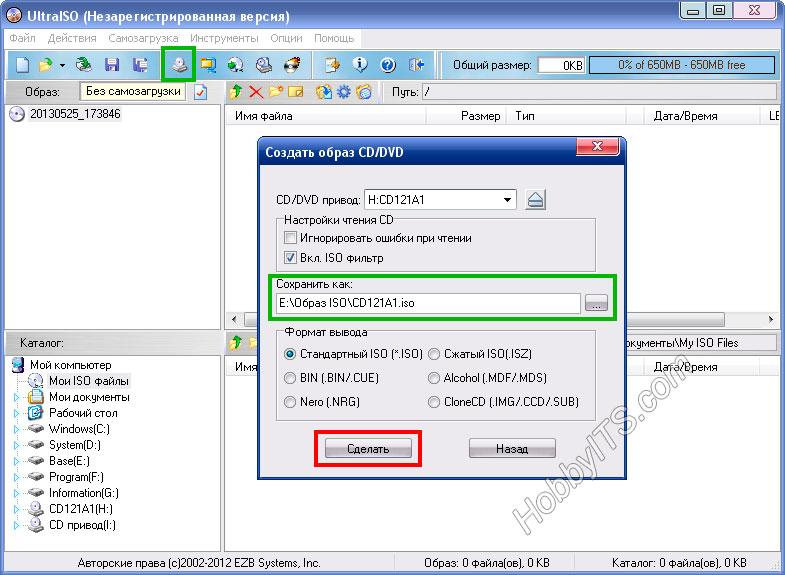 Создание ISO-образа из оптического диска в программе UltraISO