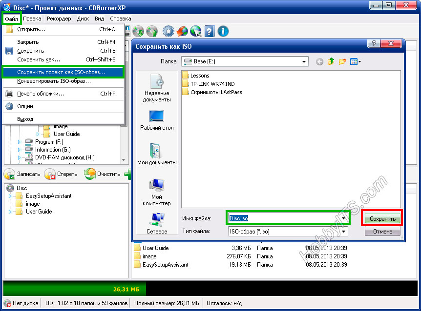 Сохраняем созданный проект в программе CDBurnerXP как файл с расширением ISO