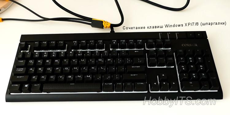 Комбинации клавиш на клавиатуре для ОС Windows