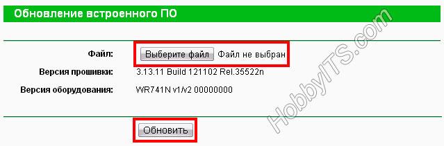 Страница прошивки маршрутизатора TP-Link TL-WR741ND