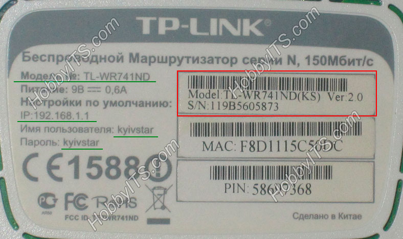 Версия маршрутизатора на табличке TP-Link TL-WR741ND(KS)