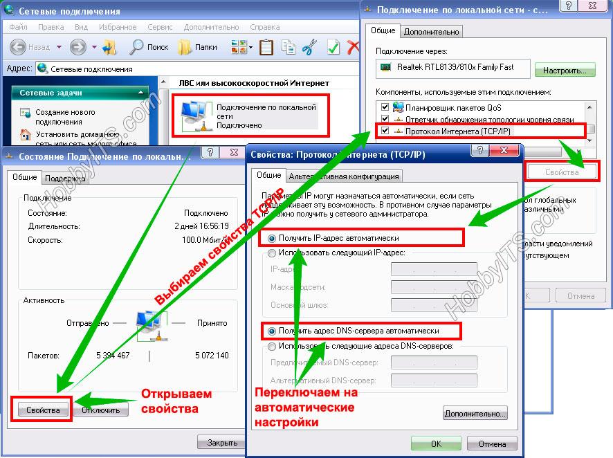 Автоматические параметры IP-адреса и DNS-сервера в Windows XP. Прошивка роутера TP-Link TL-WR741ND