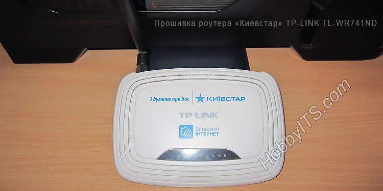 Как прошить роутер TP-Link TL-WR741ND от Киевстар (KS)