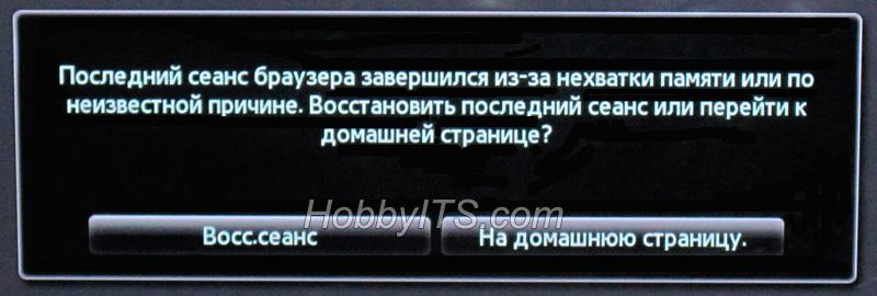 """Сообщение от Samsung Smart TV: """"Последний сеанс браузера завершился из-за нехватки памяти или по неизвестной причине."""""""
