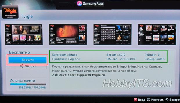 Cтраница с информацией о приложении в Samsung Apps TV