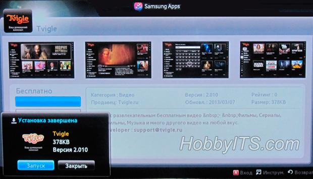 Установка приложения из магазина Samsung Apps TV завершена
