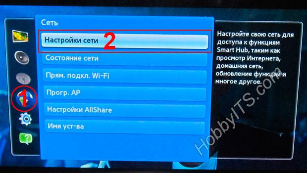 Настройка сети на телевизоре Samsung Smart TV