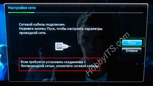 Настройка параметров проводной сети в Samsung Smart TV