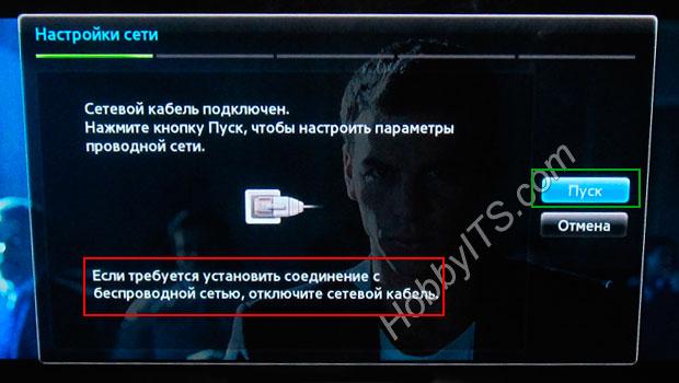 Настройка параметров проводной сети в Samsung Smart TV