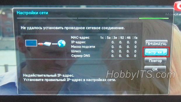 Samsung Smart TV не подключается к сети интернет
