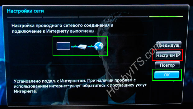 Настройка проводного сетевого соединения и подключения к интернету на Samsung Smart TV выполнено.