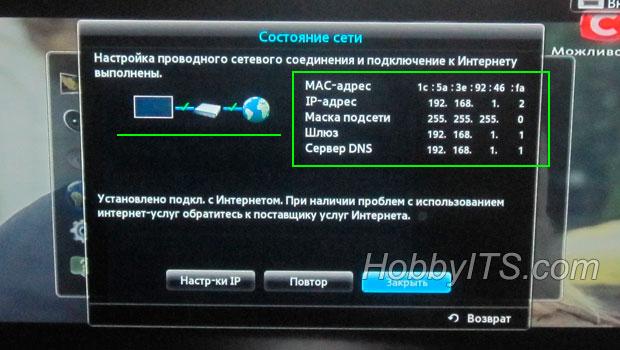 Состояние сети на телевизоре Samsung Smart TV