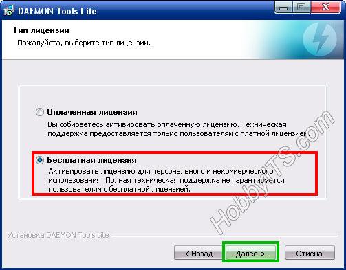 Бесплатный тип лицензии программы Daemon Tools Lite