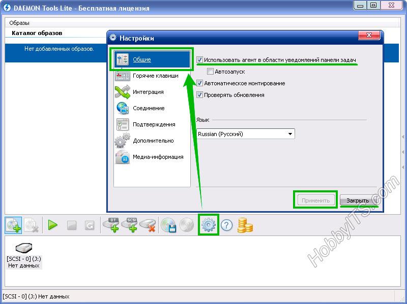 Использовать Daemon Tools Lite в области уведомлений панели задач