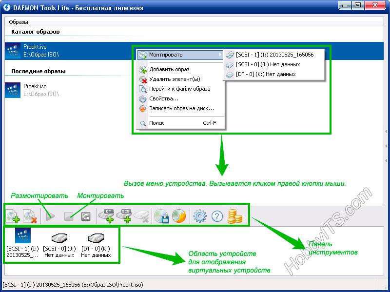 Главное окно программы Daemon Tools Lite