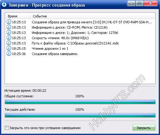 Процесс создания образа из оптического диска в программе Daemon Tools Lite