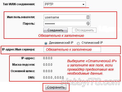 PPTP тип подключения маршрутизатора к интернету