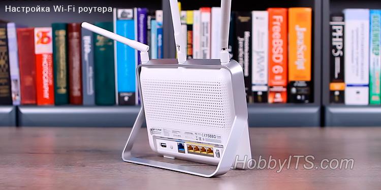 Как настроить беспроводной маршрутизатор (Wi-Fi роутер)