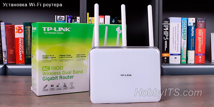 Как установить, подключить беспроводной маршрутизатор Wi-Fi