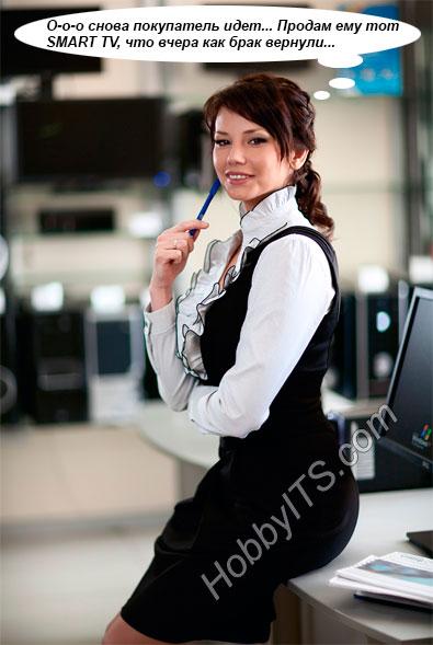 """Симпатичный и """"отзывчивый"""" продавец-консультант цифровой техники (Smart TV, компьютеры, телефоны, фотоаппараты)"""