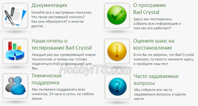 Программа для восстановления битых пикселей Bad Crystal