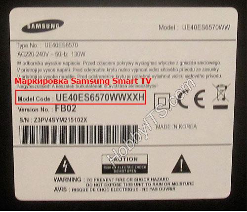 Код маркировки Samsung Smart TV
