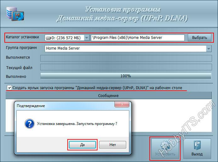 Установка домашнего медиа-сервера DLNA