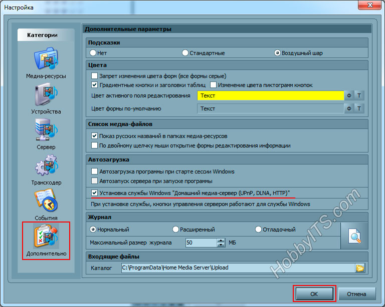 Установка службы для медиа-сервера DLNA