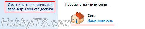 Параметры общего доступа Windows 7