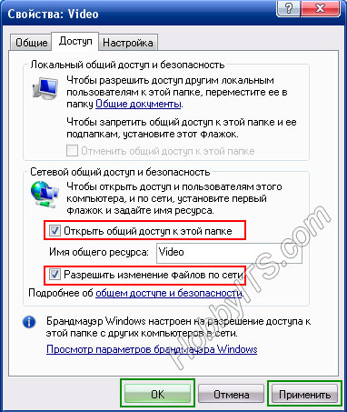 Открыть общий доступ к папке в Windows XP