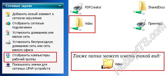 Вход в сетевую папку Windows XP