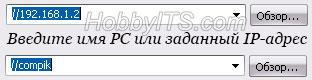 Доступ к открытым папкам в Windows XP
