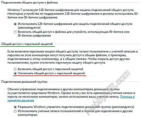 Отключаем общий доступ с парольной защитой в Windows 7