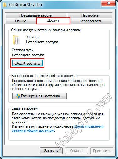 Общий доступ к сетевым файлам и папкам в Windows 7
