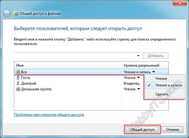 Определяем кому будет открыт доступ к папке в Windows 7
