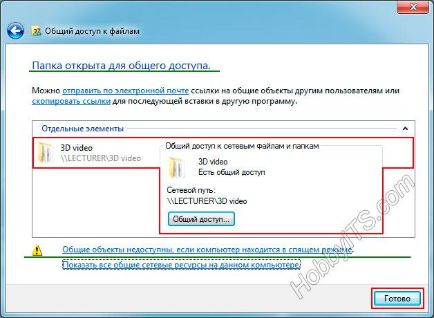 Папка в Windows 7 открыта для общего доступа