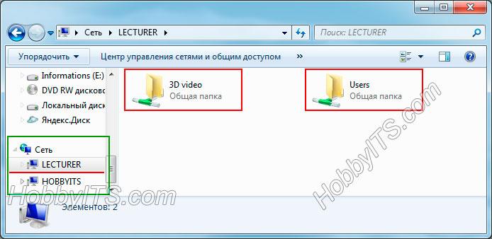 Общий доступ к расшаренным папкам в Windows 7