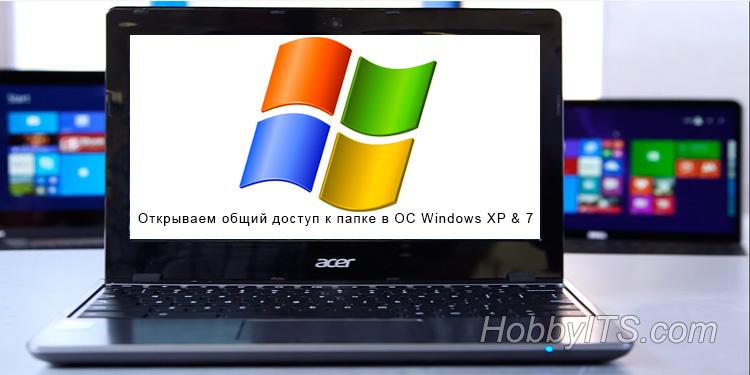 Как открыть общий доступ к папке Windows 7 и Windows XP